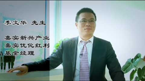 【基金经理访谈】嘉实新兴产业、优化红利基金热门问答