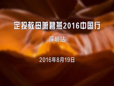 定投教母萧碧燕2016中国行深圳站