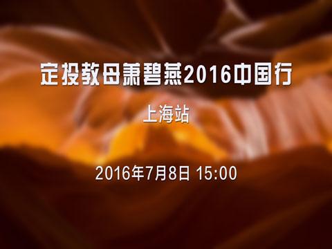 定投教母萧碧燕2016中国行——上海站