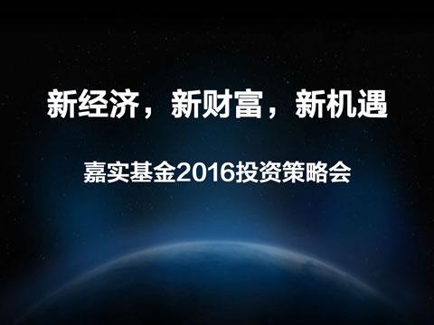 新经济,新财富,新机遇——嘉实基金2016投资策略会