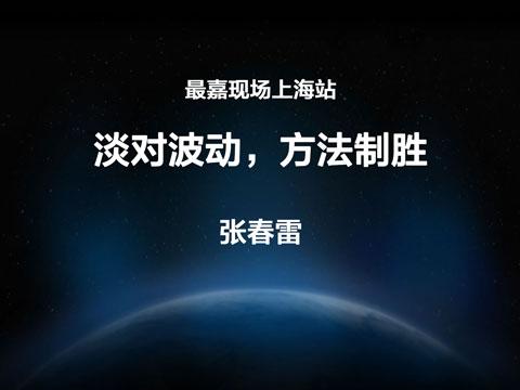 最嘉现场上海站——淡对波动,方法制胜