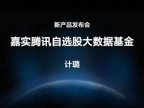 嘉实腾讯自选股大数据基金新产品发布会