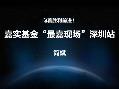 """向着胜利前进!——嘉实基金""""最嘉现场""""深圳站同步直播"""
